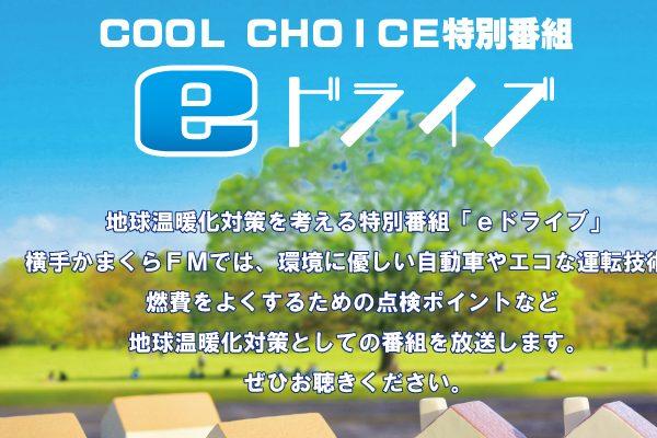 COOL CHOICE特別番組