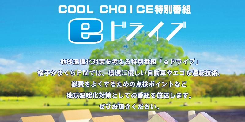 COOL CHOICE特別番組eドライブ